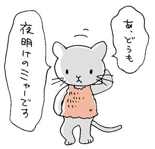 Yoakenomya_tojo
