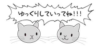 ミャーの「ゆっくりしていってね!!!」